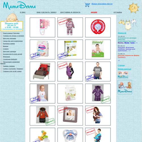 Интернет-магазин МамаДома