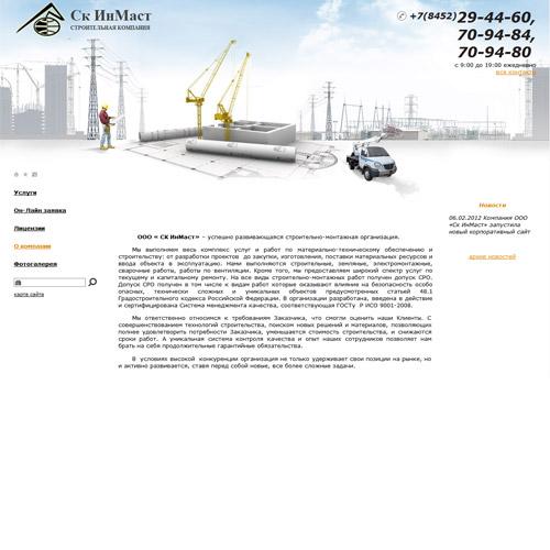 Строительная компания СК ИнМаст